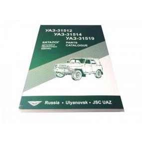 Каталог деталей УАЗ 31512 (с карбюраторным двигателем)