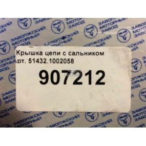 Крышка цепи с сальником ЗМЗ-51432 (Евро-4)
