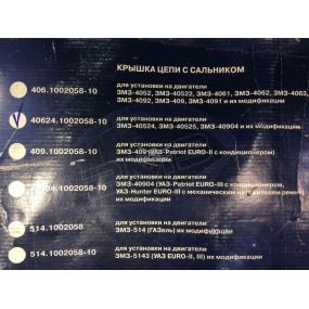 Крышка цепи с сальником ЕВРО-3 ЗМЗ-40524, 40525, 40904 и их модификации