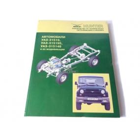 Руководство по техническому обслуживанию и ремонту Hunter - [ИР 05808600.053-2007] Издание первое, год 2007 (для автомобилей с двигателями в том числе ЗМЗ-409, ЗМЗ-514, 5-ти ступенчатой КПП DYMOS)
