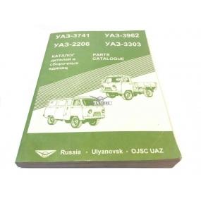 Каталог деталей УАЗ 452 (с карбюраторным двигателем)