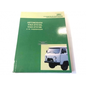 Руководство по ТОиР  374194/95 с инжекторным двигателем  - [ИР 05808600.055-2008] Издание первое, год 2008